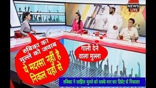 Live Debate में मुल्ले एजाज अरशद कासमी ने दी रुबिका लियाक़त को गाली    रुबिका ने धक्के मार कर निकाला
