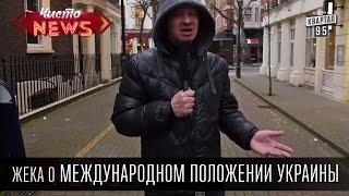 Жека о международном положении Украины