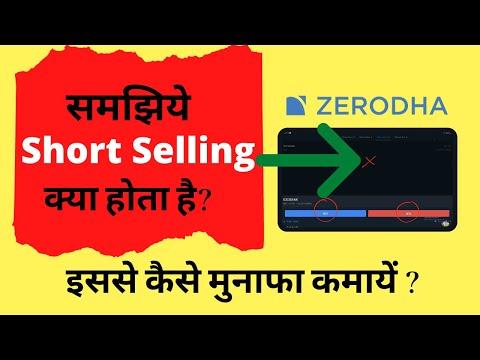 Short Selling Kya Hota Hai, Short Selling Explained