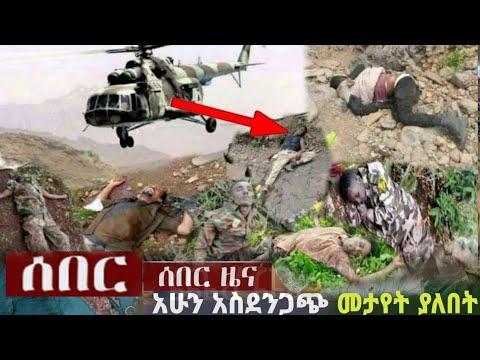 ሰበር ዜና | Ethiopian News | Ethiopia today  Sep 16 ,2021