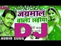 Jaimal wala sariya dj song//hard dholki mix//song dawnlod link in discription