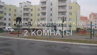 [#AN_Garant ]Купить 2 квартиру Винница в районе Академический, Винница. Продажа квартир в Виннице.(, 2016-04-12T12:34:02.000Z)