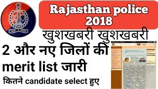 Rajasthan police 2018 । 2 नई district का merit list। Latest update