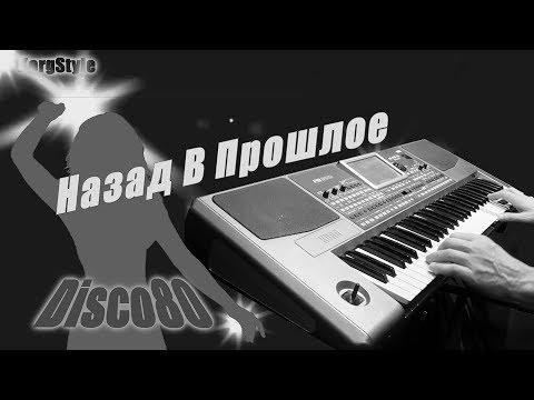 KorgStyle - Назад