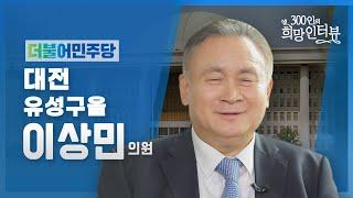 """제21대 국회 """"300인의 희망인터뷰""""…"""