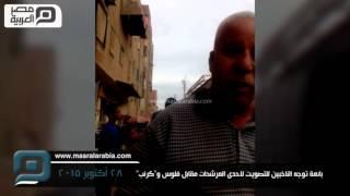 مصر العربية | بائعة توجه الناخبين للتصويت لاحدى المرشحات مقابل فلوس و