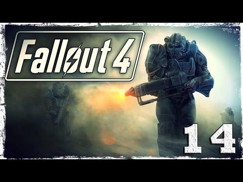 """Смотреть прохождение игры Fallout 4. #14: Завод """"Корвега""""."""