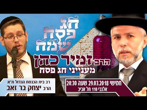 """הרב זמיר כהן הכנות לפסח ומענייני החג תשע""""ח"""