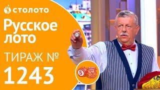 Столото представляет | Русское лото тираж №1243 от 05.08.18