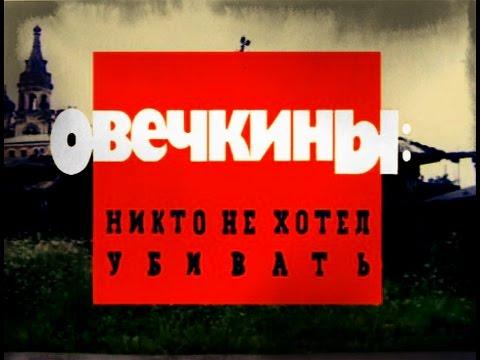 Криминальная Россия.Овечкины: Никто не хотел убивать часть 1