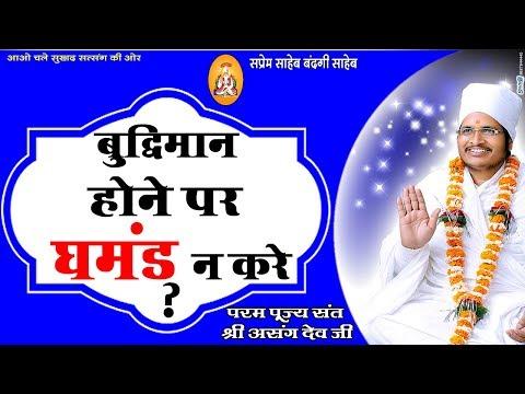 Sant Shri Asang Dev Ji Maharaj Pravachan | ??? ????? ????????? ??? ???? ???? ??? ??