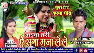 Madwa Tari A Saga Maja Le Le | CG SONG | Sitaram Hema Bai | New Chhattisgarhi Karma Geet | SB 2021