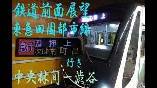 鉄道前面展望 東急田園都市線 急行押上行き 中央林間ー渋谷