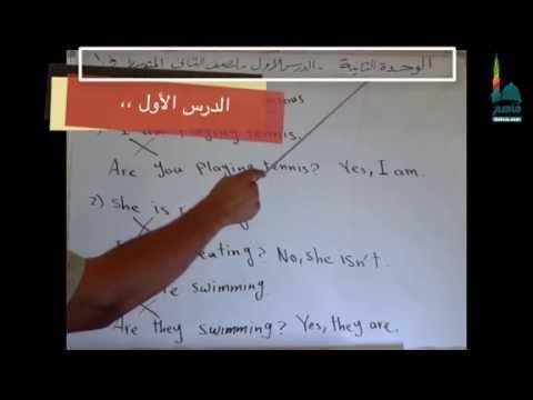 اللغة الانجليزية للصف الثاني المتوسط الدرس الأول الوحدة الثانية سبورة