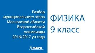 [Физика] [9 класс] Разбор муниципального этапа МО Всероссийской олимпиады
