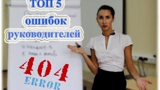 Психология управления. 5 частых ошибок руководителей.