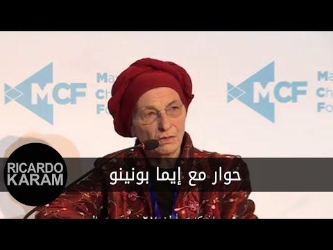 Maa Ricardo Karam - Emma Bonino | مع ريكاردو كرم - إيما بونينو