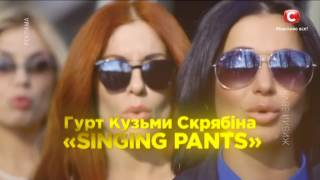 М Нитич, В Козловский, Singing pants, DETACH приглашают на Национальный отбор Евровидение 2017