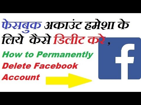 How to permanently delete a facebook account fb khata kaise band how to permanently delete a facebook account fb khata kaise band karte hain hindi ccuart Choice Image