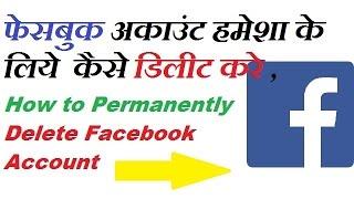 how to permanently delete a facebook account fb khata kaise band karte hain hindi