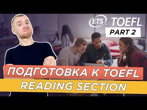 Подготовка к TOEFL с нуля: Как сдать ТОЕФЛ Reading Section. Часть 2 / MBA Strategy