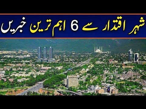 Six most important and internal news from Islamabad by Umer Inam