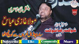 Zakir Shokat Raza Shokat || 7 Feb 2020 Mojianwala Mandi Bahauddain
