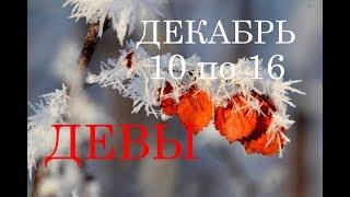 ДЕВЫ. ТАРО-ПРОГНОЗ на НЕДЕЛЮ с 10 по 16 ДЕКАБРЯ 2018г.