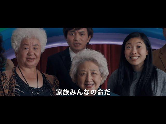 泣ける…『フェアウェル』日本版予告編