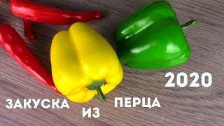 Три Самые Простые Закуски к Новогоднему Столу из Болгарского Перца