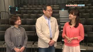 テレビ広報ちょうふ2015年4月20日号で放送された「せんがわ劇場ニュース...