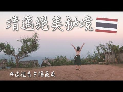 泰國清邁絕美秘境,夕陽真的好美!!! 林宣Xuan Lin