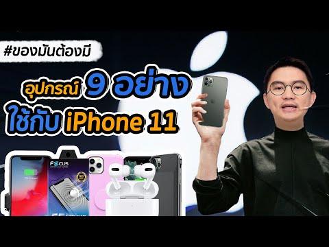 รวมของเสริม iPhone 11 ซื้อจาก Apple กับ หาซื้อเอง ต่างกันเป็นหมื่น! - วันที่ 04 Dec 2019