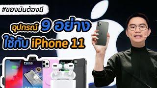 iPhone 11 Apple !