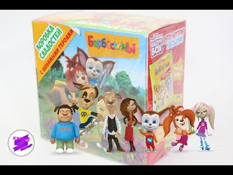 Барбоскины. Коробка сладостей с любимыми героями. Подарок с вкусняшками.