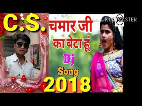 Chamar Ji Ka Beta Hun New Dj Songs 2018