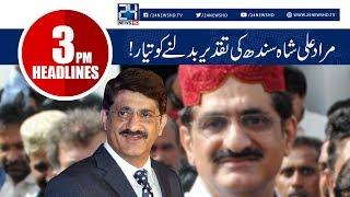 Murad Ali Shah Once Again CM Sindh   News Headlines   3:00 PM   16 Aug 2018   24 News HD