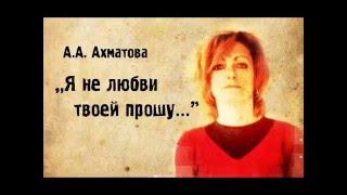 «Я не любви твой прошу...» А.Ахматова