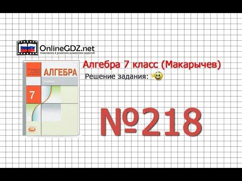 Задание № 218 - Алгебра 7 класс (Макарычев)