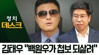 김태우 또 추가 폭로…백원우가 되살려 이첩? | 정치데스크