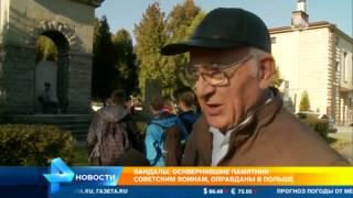 В Польше оправданы вандалы, осквернившие памятник советским солдатам