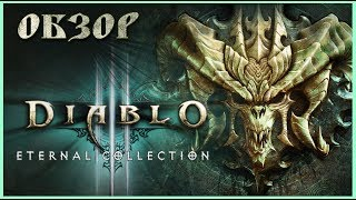 dIABLO III: ETERNAL COLLECTION - ОБЗОР ИГРЫ  ПОРТАТИВНЫЙ ДИАБЛО (Nintendo Switch)