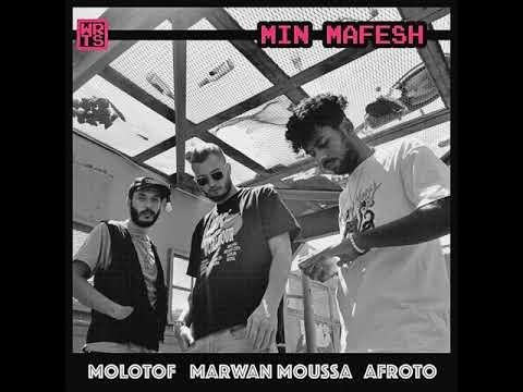 Molotof x Marwan Moussa x Afroto - Min Mafesh من مفيش (Official Audio)