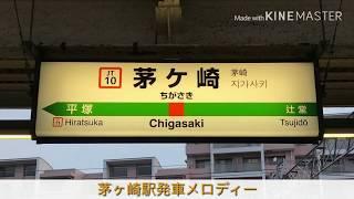 茅ヶ崎駅発車メロディー