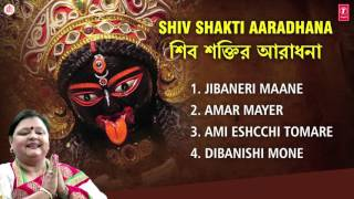SHIV SHAKTI ARADHANA PART 1 BENGALI DEVI BHAJANS BY DALIA [FULL AUDIO SONGS JUKE BOX]