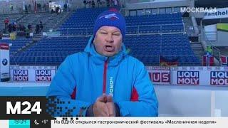 Гараничев неудачно выступил на эстафете на ЧМ по биатлону - Москва 24