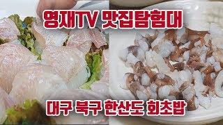 [영재TV] 맛집탐험대 '대구북구 한산도 회초밥'