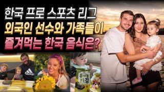 한국 프로 스포츠 리그 외국인 선수와 가족들이 즐겨먹는 한국 음식은?