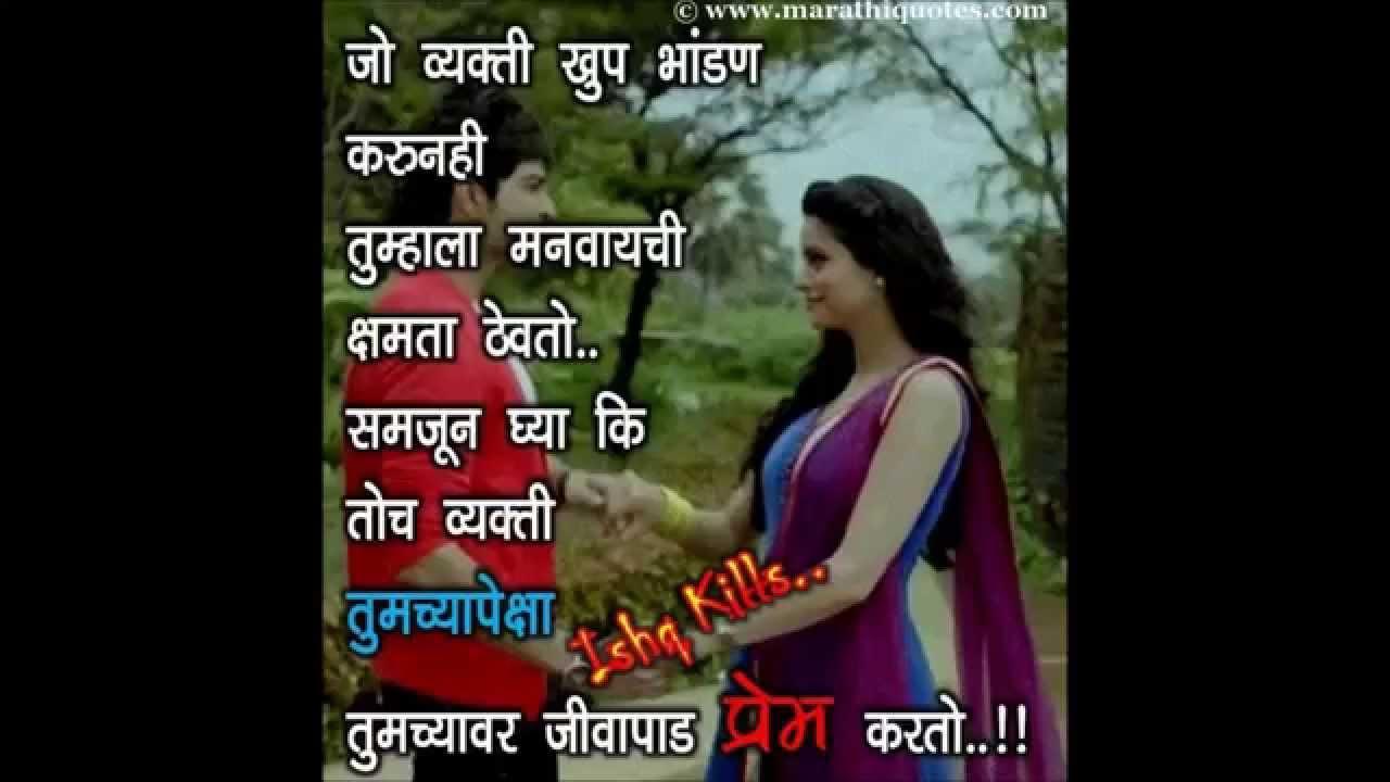 Marathi Prem Kavita Unique Marathi Prem Kavita Marathi Love Poems You
