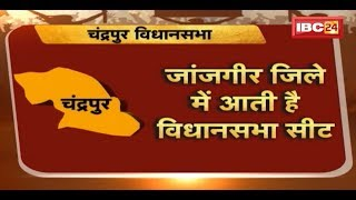 Chandrapur Assembly Election 2018 (CG) || जनता मांगे हिसाब